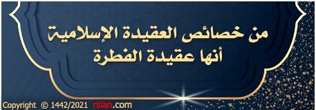 من خصائص العقيدة الإسلامية أنها عقيدة الفطرة