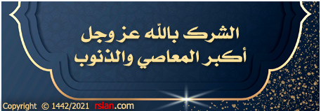 الشرك بالله عز وجل أكبر المعاصي والذنوب