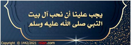 يجب علينا أن نحب آل بيت النبي صلى الله عليه وسلم