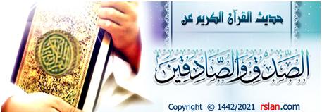 حديث القرآن الكريم عن الصدق والصادقين