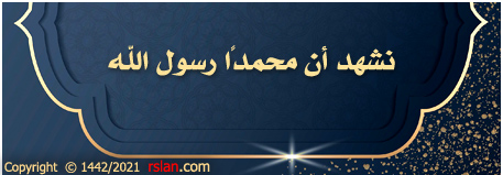 نشهد أن محمدًا رسول الله