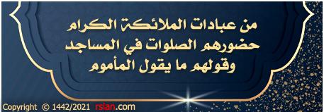 من عبادات الملائكة الكرام : حضورهم الصلوات في المساجد وقولهم ما يقول المأموم