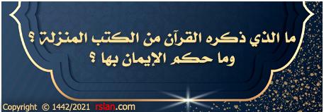 ما الذي ذكره القرآن من الكتب المنزلة ؟ وما حكم الإيمان بها ؟