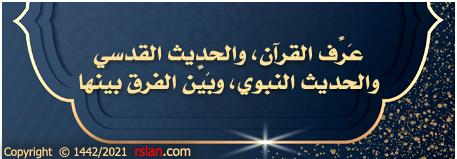 عَرِّف القرآن، والحديث القدسي، والحديث النبوي، وبَيِّن الفرق بينها