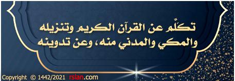 تَكَلَّم عن القرآن الكريم وتنزيله، والمكي والمدني منه، وعن تدوينه