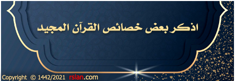 اذكر بعض خصائص القرآن المجيد