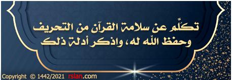 تَكَلَّم عن سلامة القرآن من التحريف، وحفظ الله له، واذكر أدلة ذلك