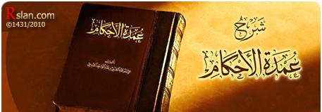 شرح عمدة الأحكام: لفضيلة الشيخ أبي عبد الله محمد سعيد رسلان حفظه الله تعالى