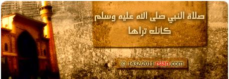 صلاة النبي صلى الله عليه وسلم كأنك تراها