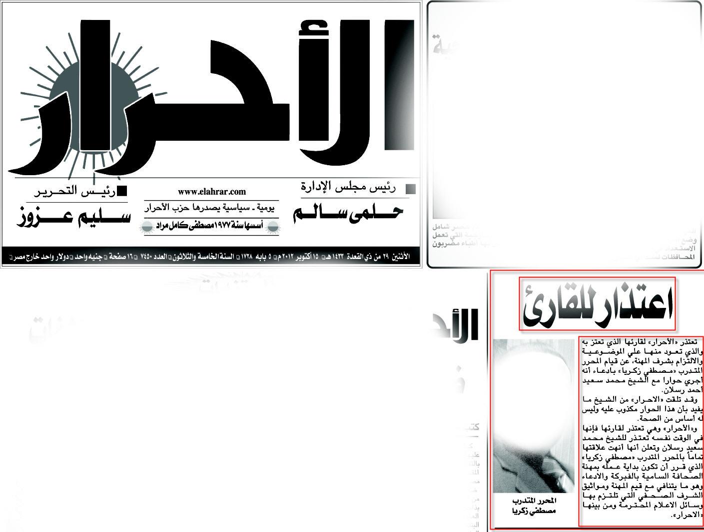 اعتذار جريدة الأحرار