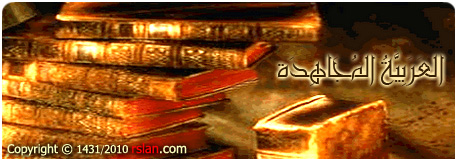العربية المجاهدة: لفضيلة الشيخ أبي عبد الله محمد سعيد رسلان حفظه الله تعالى