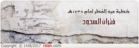 خطبة عيد الفطر لعام 1438هـ .. فئران السدود