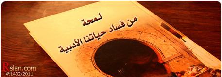 لمحة من فساد حياتنا الأدبية: لفضيلة الشيخ محمد سعيد رسلان حفظه الله تعالى