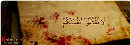 لا تقتلوا أنفسكم: لفضيلة الشيخ أبي عبد الله محمد سعيد رسلان حفظه الله تعالى