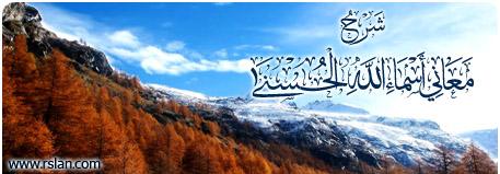 شرح معاني اسماء الله الحسنى Ma3anee.jpg