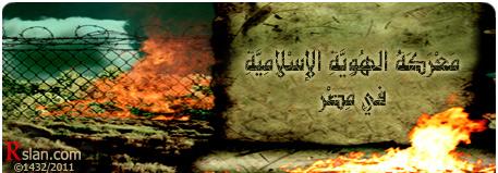 معركة الهوية الإسلامية في مصر: لفضيلة الشيخ محمد سعيد رسلان حفظه الله تعالى