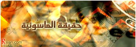 حقيقة الماسونية: لفضيلة الشيخ أبي عبد الله محمد سعيد رسلان حفظه الله تعالى