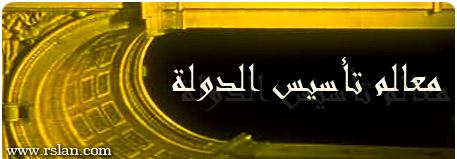 معالم تأسيس الدولة  خطية مهمة جدا للشيخ الفاضل محمد سعيد رسلان Ta2sees