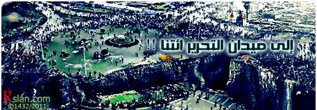 !! إلى ميدان التحرير ائتنا