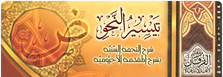 شرح التحفة السنية بشرح المقدمة الآجرومية للشيخ محمد سعيد رسلان