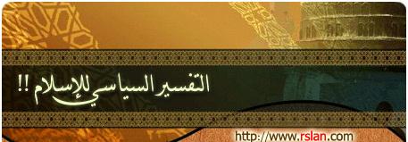 !! التفسير السياسي للإسلام