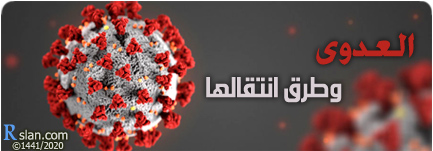 العدوى وطرق انتقالها
