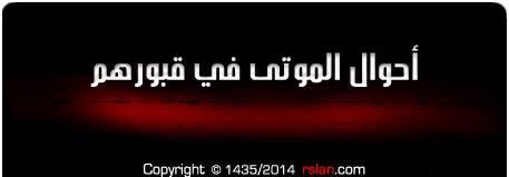 ahwal_Mawtah_fe_qoborehem