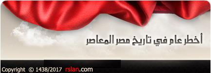 أخطر عام في تاريخ مصر المعاصر