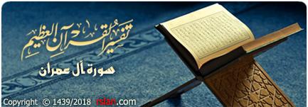 تفسير القرآن العظيم - سورة آل عمران