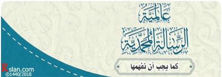 عالمية الرسالة المحمدية كما يجب أن نفهمها