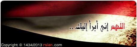 allahomma_enne_abra2o_elayk