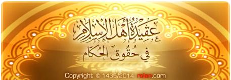 عقيدة أهل الإسلام في حقوق الحكام