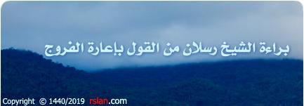 براءة الشيخ رسلان من القول بإعارة الفروج