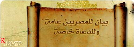 بيان للمصريين عامة وللدعاة خاصة