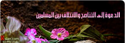 الدعوة إلى التناصح والائتلاف بين المسلمين