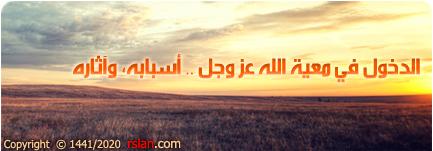 الدخول في معية الله عز وجل .. أسبابه، وآثاره
