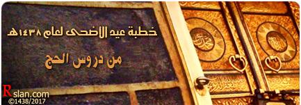 خطبة عيد الأضحى لعام 1438هـ .. من دروس الحج