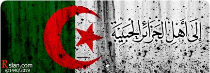 إلى أهل الجزائر الحبيبة