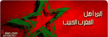 إلى أهل المغرب الحبيب