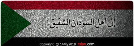 إلى أهل السودان الشقيق