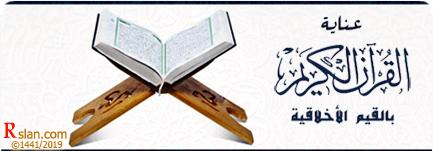 عناية القرآن الكريم بالقيم الأخلاقية