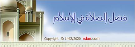 فضل الصلاة في الإسلام