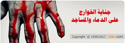 جناية الخوارج على الدماء والمساجد