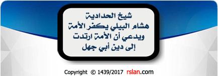 شيخ الحدادية هشام البيلي يكفر الأمة، ويدَّعي أن الأمة ارتدت إلى دين أبي جهل