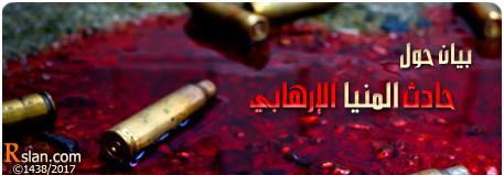 hadeth_menya_irhaby