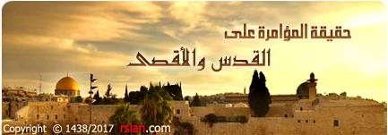 حقيقة المؤامرة على القدس والأقصى
