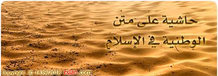 حاشية على متن الوطنية في الإسلام