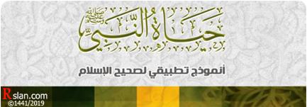 حياة النبي صلى الله عليه وسلم أنموذج تطبيقي لصحيح الإسلام