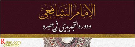 الإمام الشافعي ودوره التجديدي في عصره