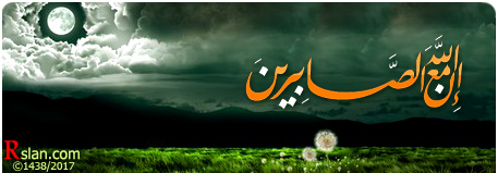 inna_allah_maa_sabereen